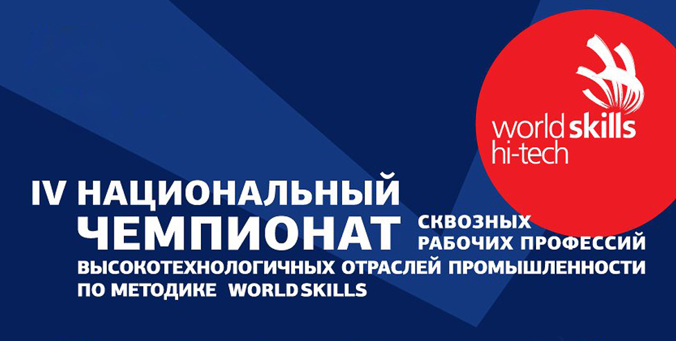 Церемония открытия WorldSkills Hi-Tech 2017. фотограф Владислав ВОЛКОВ