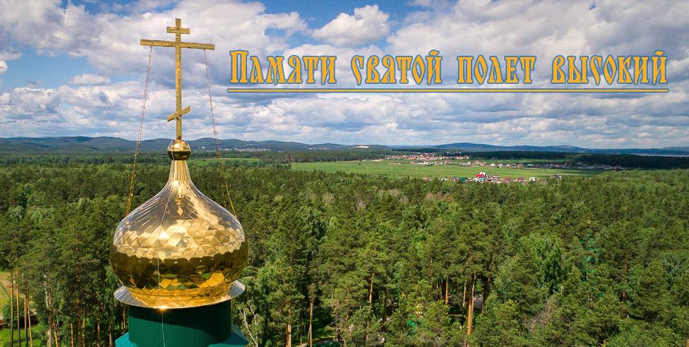 Монастырь святых Царственных Страстотерпцев в урочище Ганина яма.