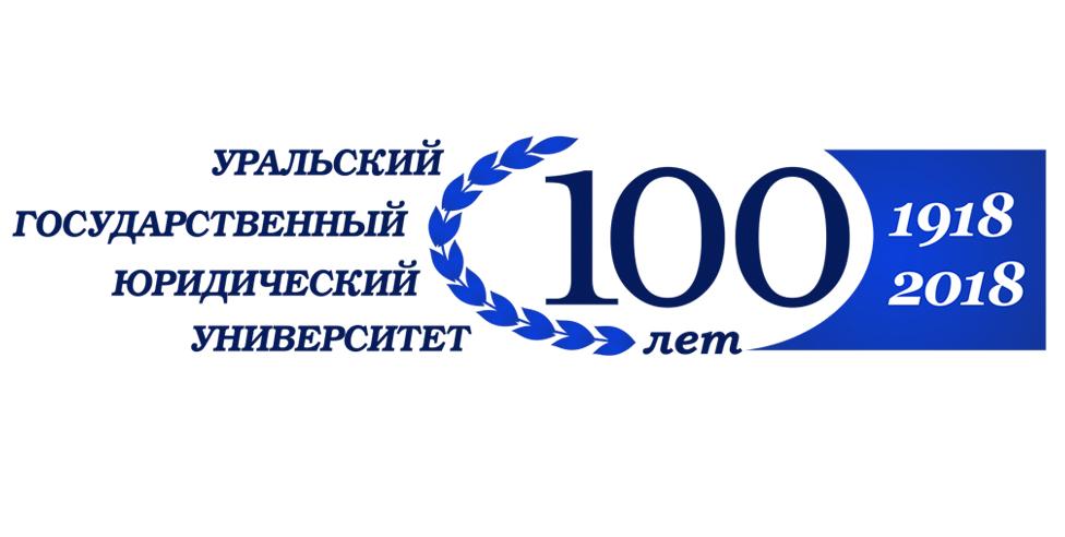 Уральский государственный юридический университет отметил свое столетие