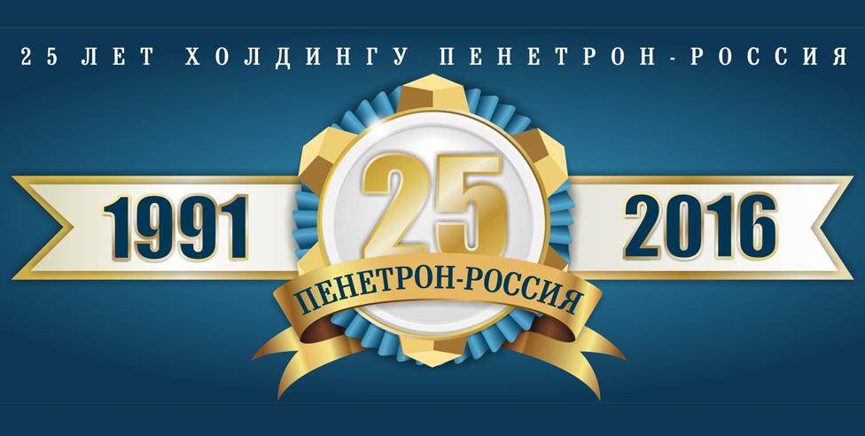 Группа компаний «Пенетрон-Россия»