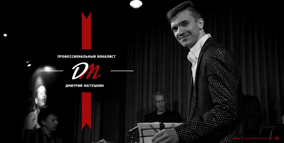 «Джаз, проверенный временем…» Дмитрий Матушкин