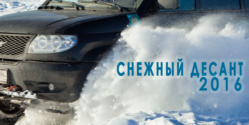 Снежный Десант 2016