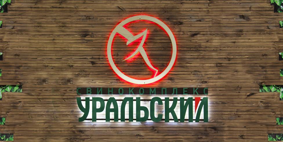 Cвинокомплекс «Уральский». 10 лет со дня основания.
