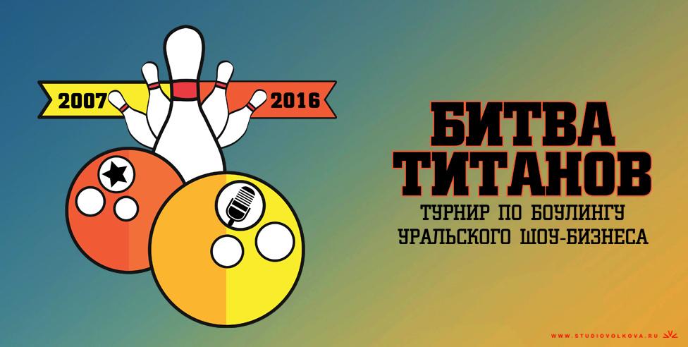 БИТВА ТИТАНОВ- боулинг турниры