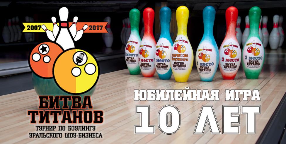 «Битва титанов» турнир по боулингу уральского шоу-бизнеса 2017