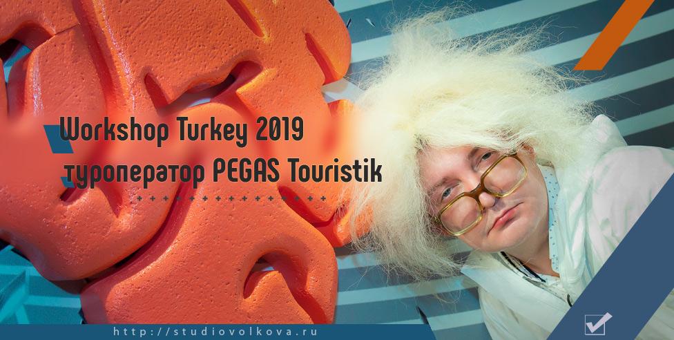 Workshop Turkey 2019. Pegas Touristik. фотограф Владислав ВОЛКОВ