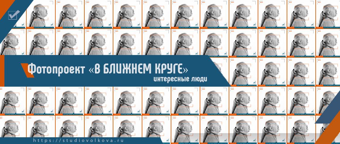 Фотопроект «В БЛИЖНЕМ КРУГЕ». фотограф Владислав ВОЛКОВ