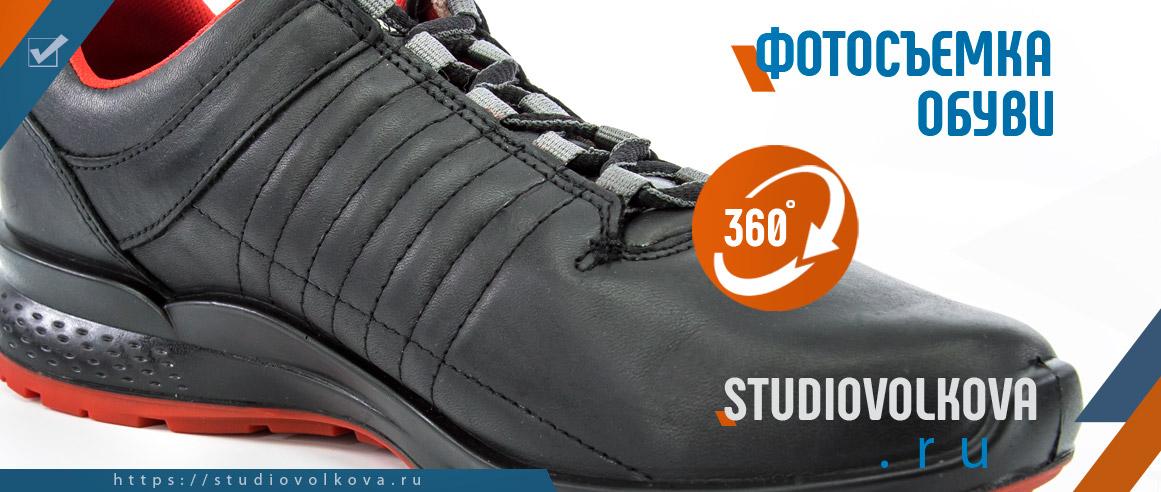 Фотосъемка обуви с обзором в 360 градусов (360°)