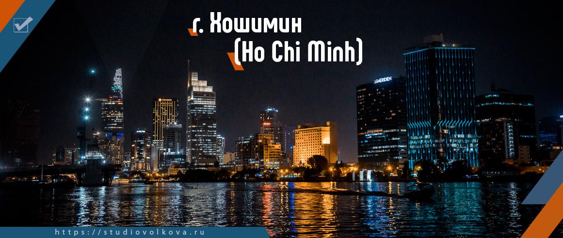 г. Хошимин (Ho Chi Minh). фотограф Владислав ВОЛКОВ