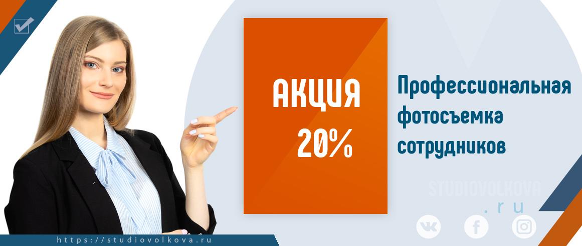 Выгодное предложение! Скидка 20%! Корпоративная фотосессия сотрудников и руководителей.