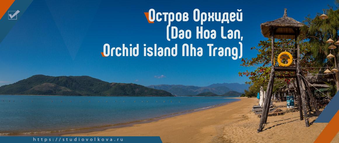 Остров Орхидей (Dao Hoa Lan, Orchid island Nha Trang). фотограф Владислав ВОЛКОВ