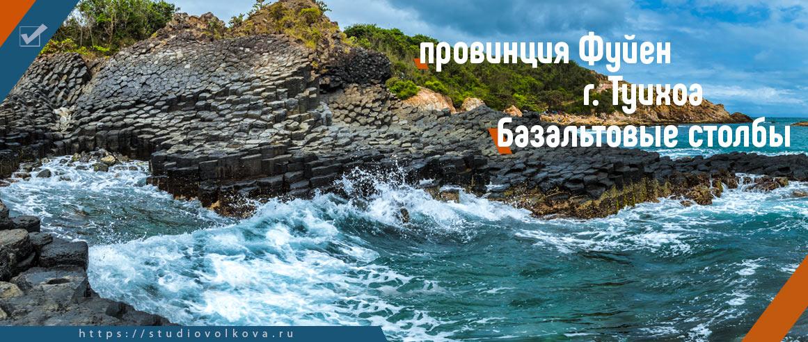 Базальтовые столбы. Ген Да Диа (Ganh Da Dia). г.Туихоа. фотограф Владислав ВОЛКОВ