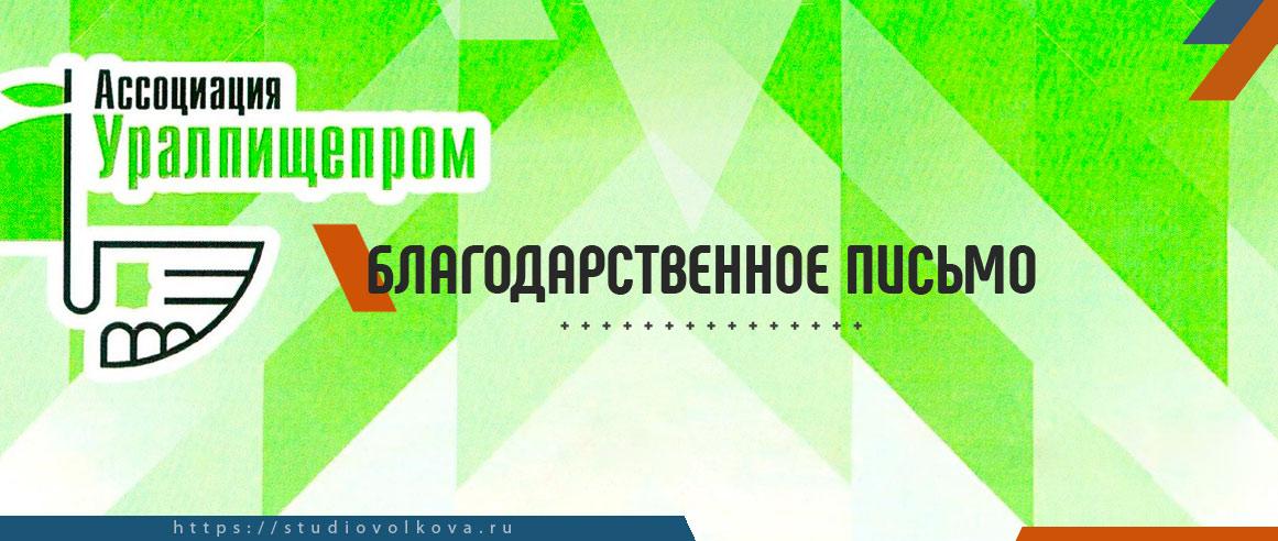Благодарственное письмо от Ассоциации Уралпищепром фотографу Владиславу ВОЛКОВУ