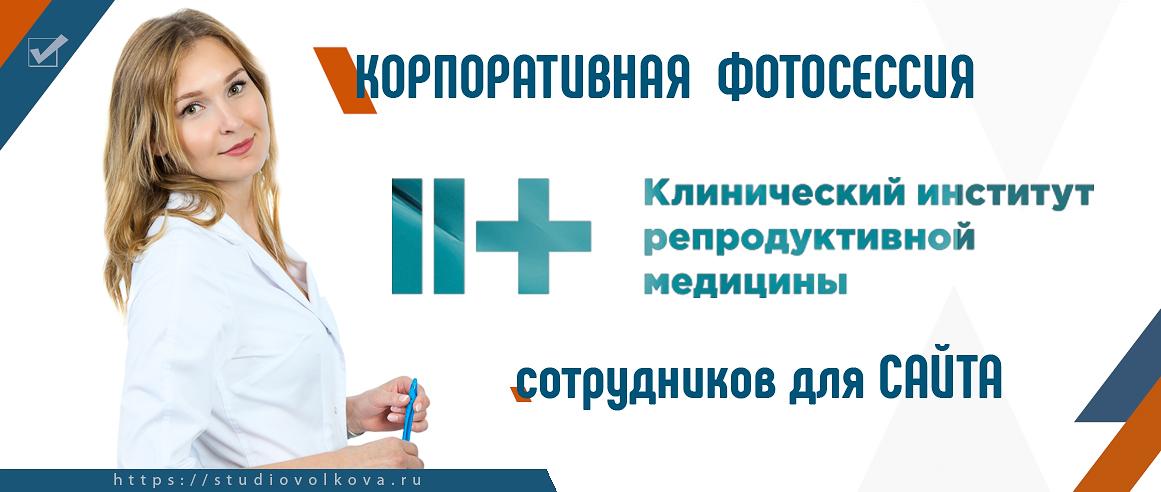 Корпоративная фотосессия сотрудников для сайта. фотограф Владислав ВОЛКОВ