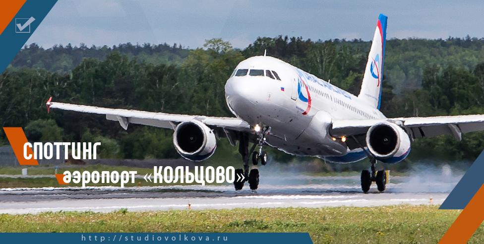 Споттинг (spotting). г.Екатеринбург. аэропорт КОЛЬЦОВО. фотограф Владислав ВОЛКОВ