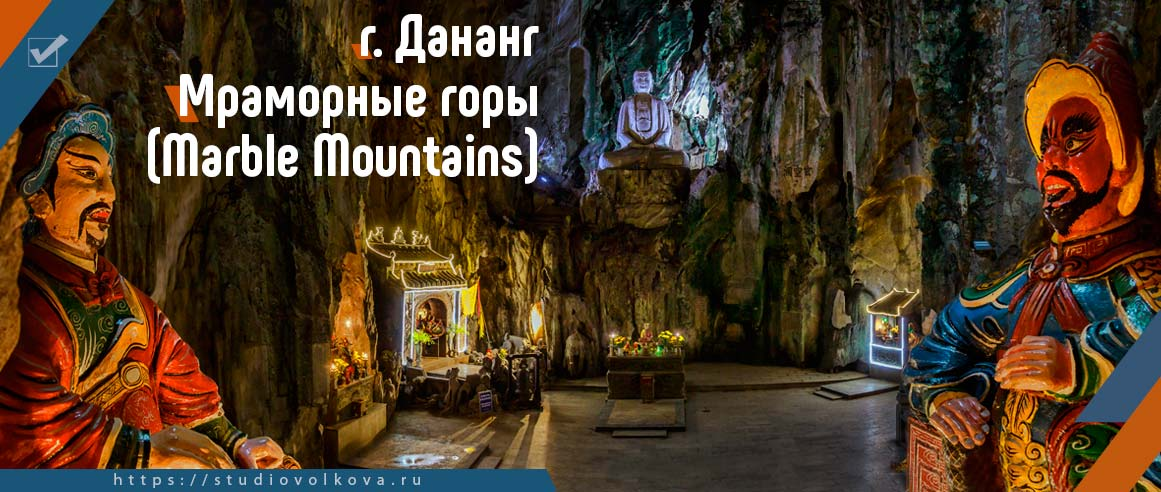 Пещера Huyen Khong. Мраморные горы (Marble mountain). Муниципалитет Дананг. г.Дананг (Da Nang). Вьетнам (Vietnam). фотограф Владислав ВОЛКОВ