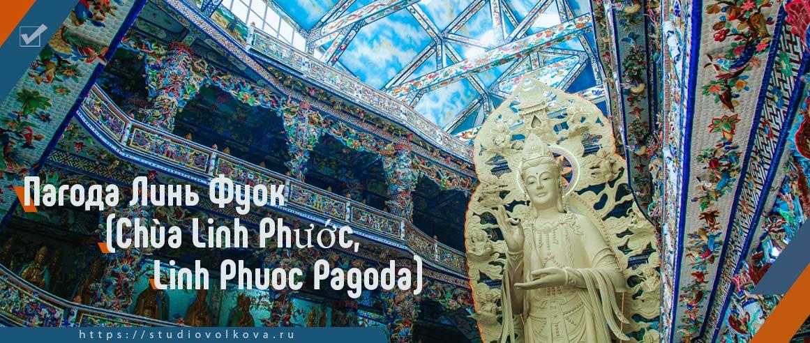 Пагода Линь Фуок (Linh Phuoc Pagoda). г.Далат. фотограф Владислав ВОЛКОВ