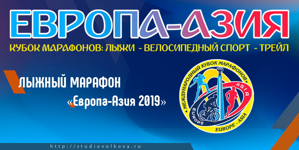 Лыжный марафон «Европа-Азия 2019». фотограф Владислав ВОЛКОВ г.Екатеринбург