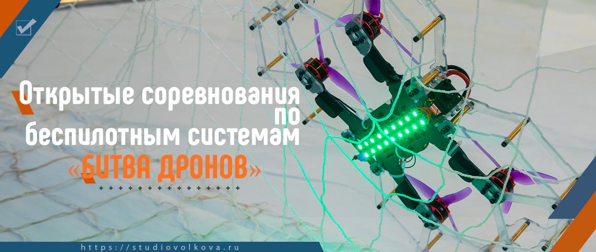 Открытые соревнования по беспилотным системам «Битва дронов». фотограф Владислав ВОЛКОВ