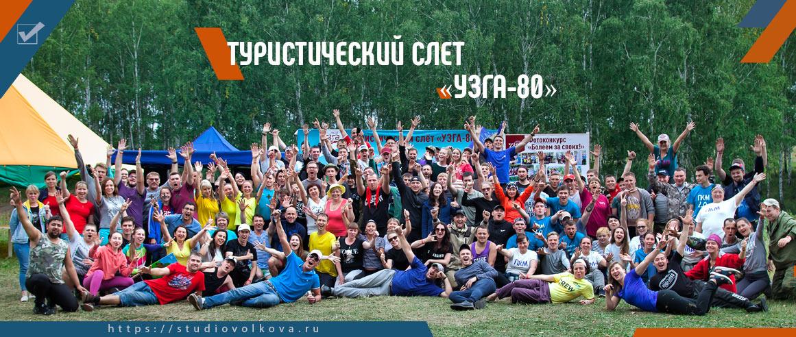 Туристический слёт «УЗГА-80». фотограф Владислав ВОЛКОВ