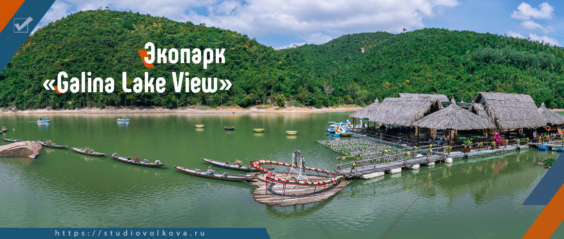 Экопарк «Galina Lake View». Провинция Кханьхоа. г. Нячанг (Nha Trang). Вьетнам (Vietnam). фотограф Владислав ВОЛКОВ