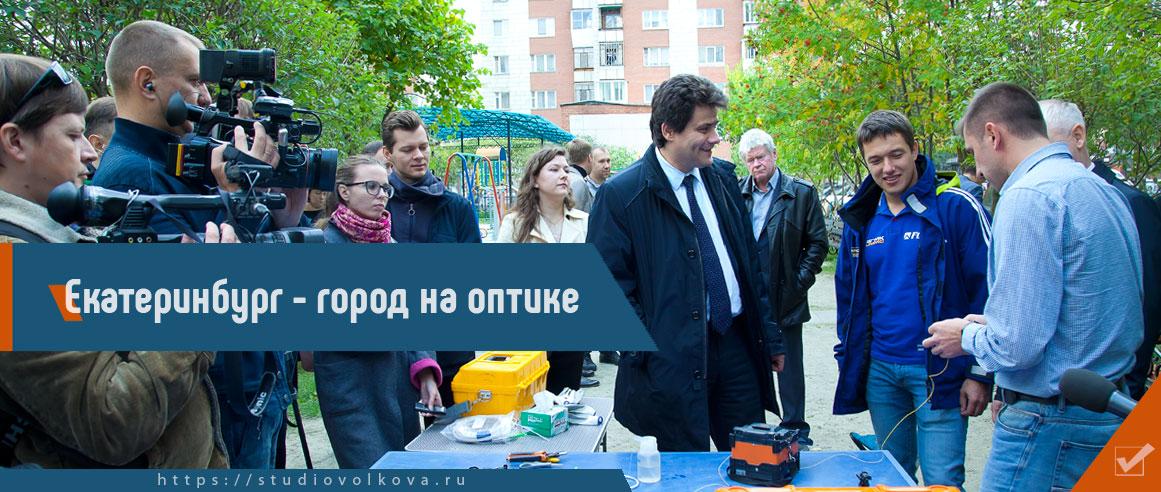 Екатеринбург – город на оптике. фотограф Владислав ВОЛКОВ