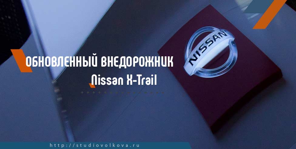 Презентация обновленного внедорожника Nissan X-Trail. фотограф Владислав ВОЛКОВ
