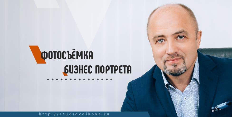 Фотосъемка бизнес -портрета. фотограф Владислав ВОЛКОВ