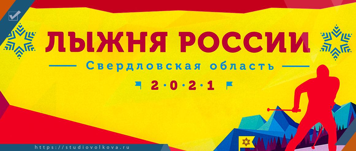 39-я Всероссийская лыжная гонка «Лыжня России-2021» в Свердловской области. фотограф Владислав ВОЛКОВ