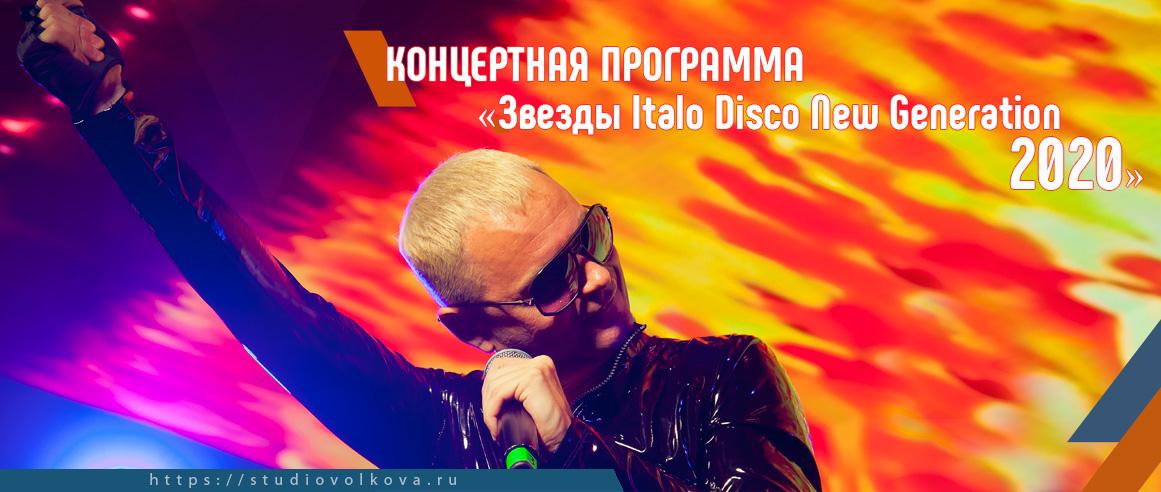 Концертная программа «Звезды Italo Disco New Generation 2020». фотограф Владислав ВОЛКОВ г.Екатеринбург
