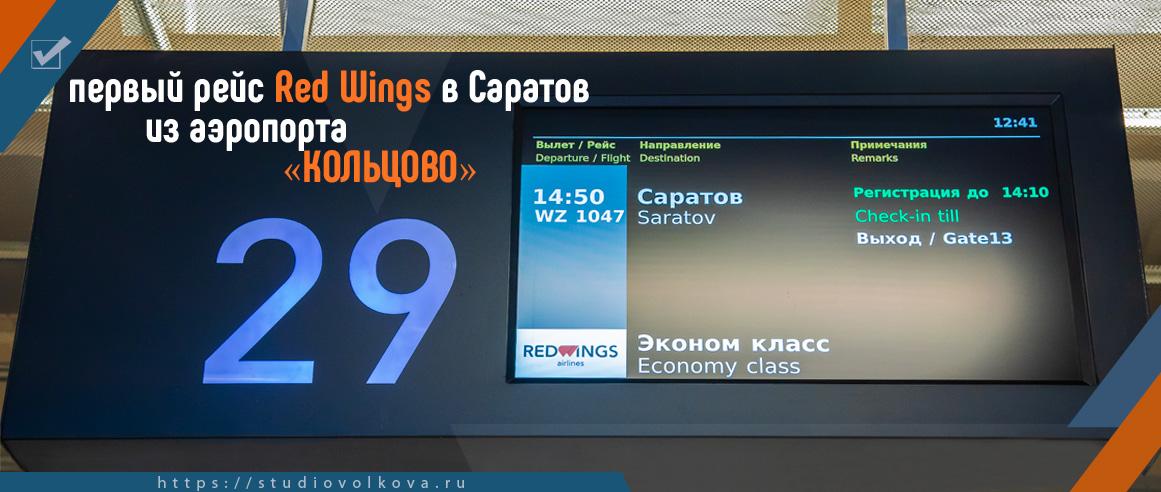 В аэропорту Кольцово состоялся первый рейс Red Wings в Саратов. фотограф Владислав ВОЛКОВ