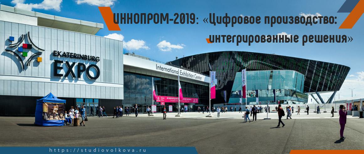 X Международная промышленная выставка «ИННОПРОМ-2019». фотограф Владислав ВОЛКОВ