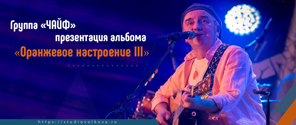 Концерт группы «Чайф». Презентация альбома «Оранжевое настроение-3». фотограф Владислав ВОЛКОВ