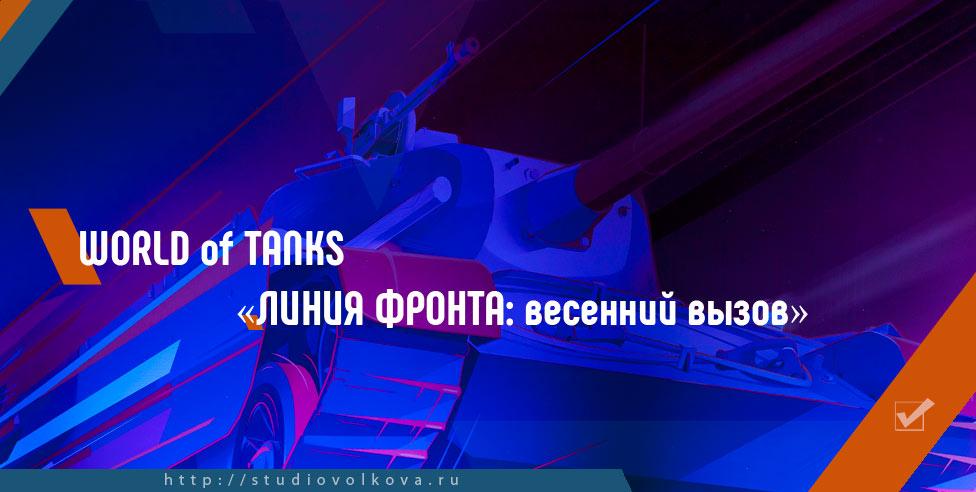 World of Tanks. «Линия фронта: весенний вызов»