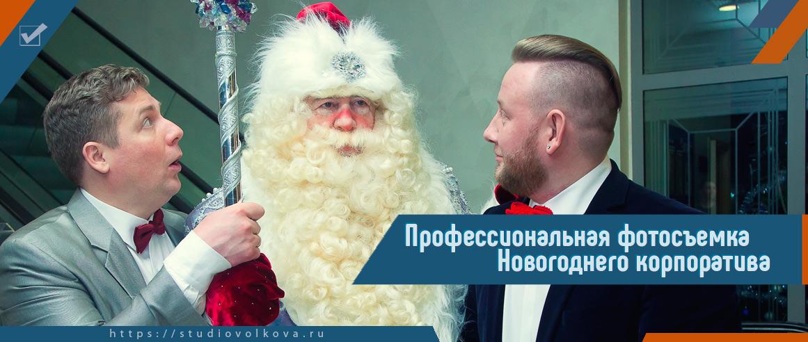 Профессиональная фотосъемка Новогоднего корпоратива. фотограф Владислав ВОЛКОВ