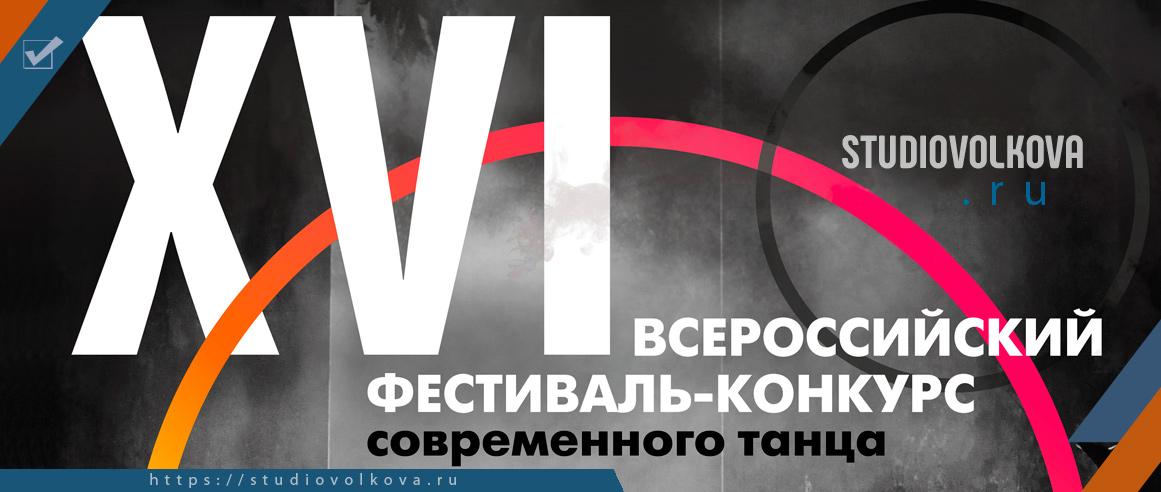 XVI Всероссийский фестиваль-конкурс современного танца. фотограф Владислав ВОЛКОВ
