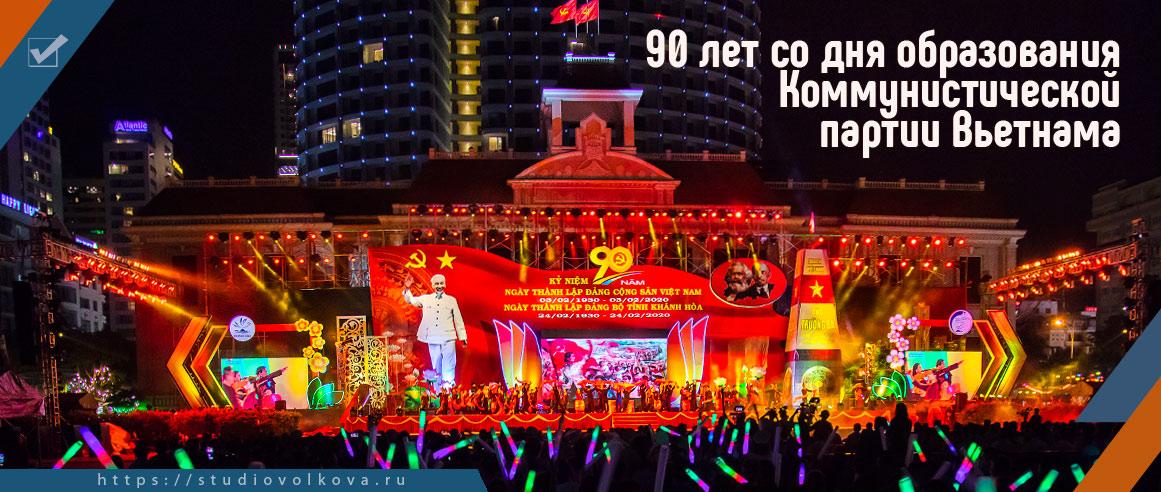 90 лет со дня образования Коммунистической партии Вьетнама. фотограф Владислав ВОЛКОВ