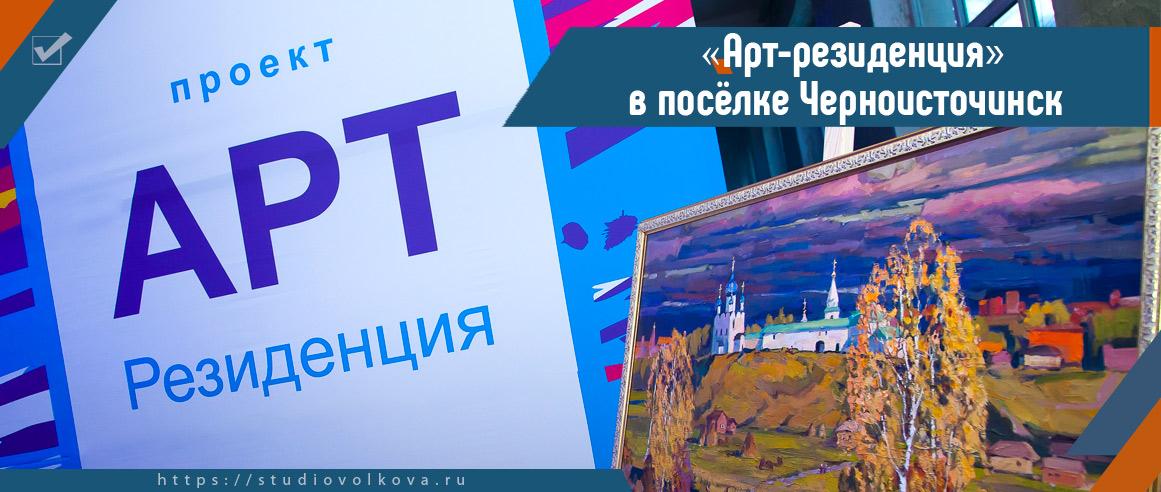 Проект «Арт-Резиденция» в поселке Черноисточинск под Нижним Тагилом. фотограф Владислав ВОЛКОВ