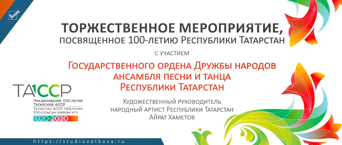 Торжественное мероприятие, посвященное 100-летию Республики Татарстан. фотограф Владислав ВОЛКОВ