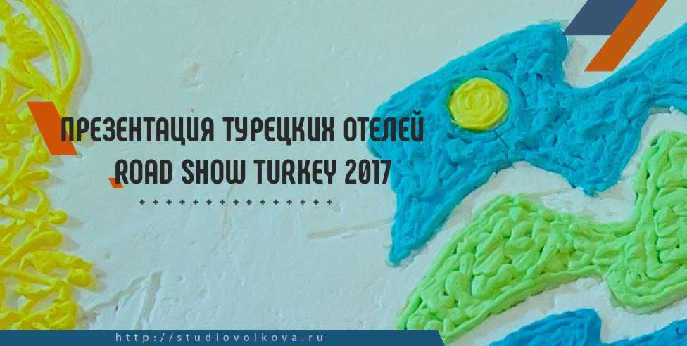ПРЕЗЕНТАЦИЯ ТУРЕЦКИХ ОТЕЛЕЙ: ROAD SHOW TURKEY 2017 фотограф Волков Владислав