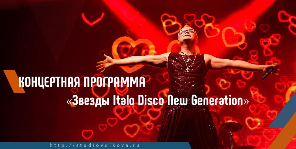 Концертная программа «Звезды Italo Disco New Generation». фотограф Владислав ВОЛКОВ г.Екатеринбург