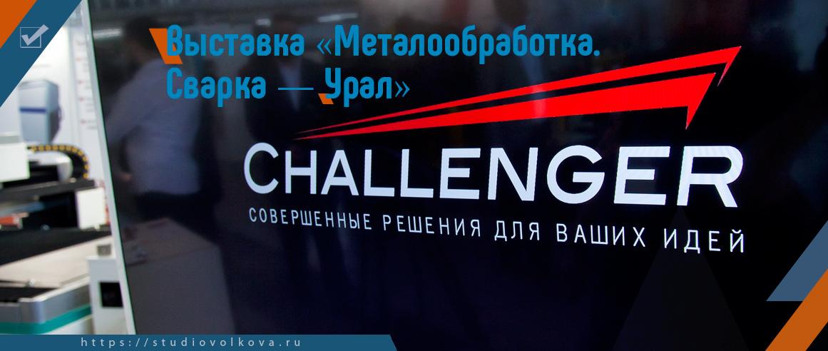 Выставка «Металлообработка. Сварка — Урал». Компания Challenger. фотограф Владислав ВОЛКОВ