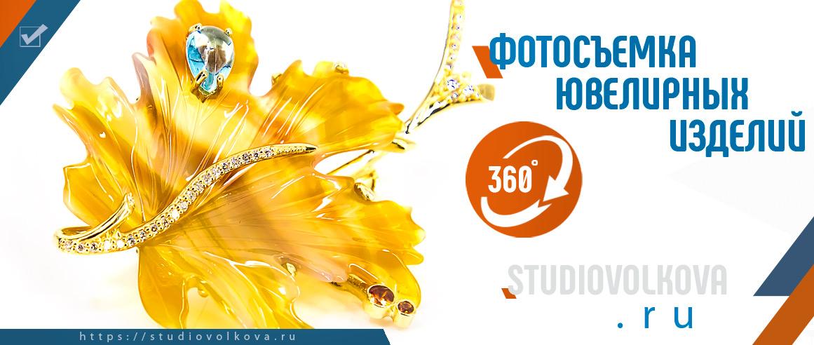Фотосъемка ювелирных украшений с обзором в 360 градусов (360°)
