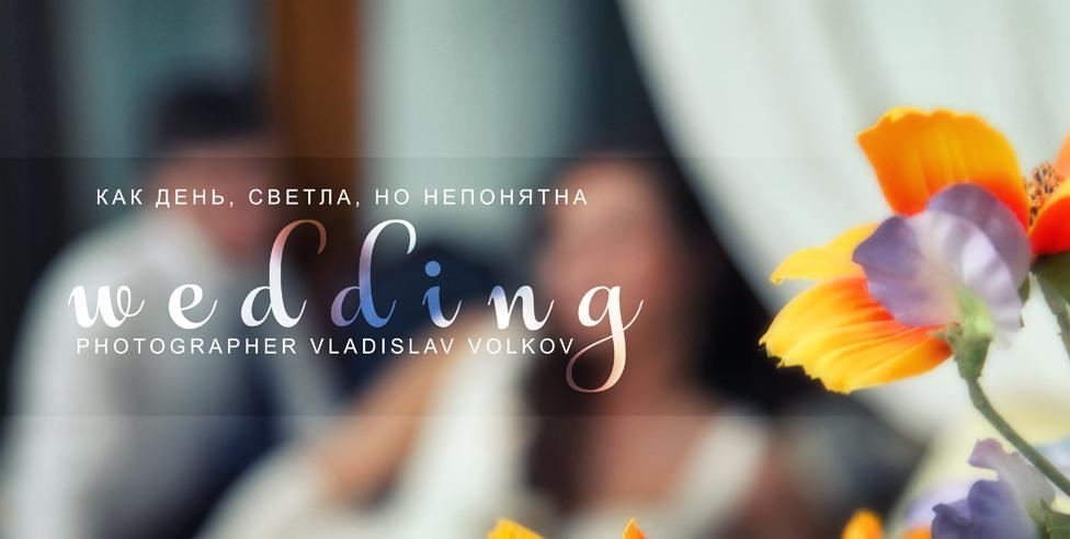 КАК ДЕНЬ, СВЕТЛА, НО НЕПОНЯТНА. фотограф Владислав ВОЛКОВ