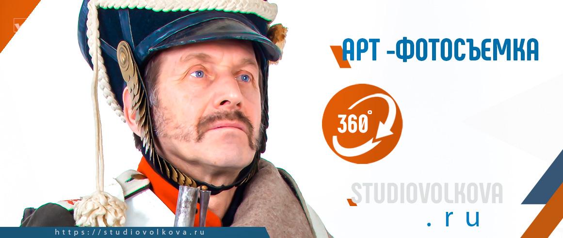 АРТ -Фотосъемка с обзором в 360 градусов (360°). Рядовой мушкетер Екатеринбургского пехотного полка в обмундировании 1812 года.