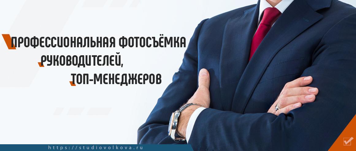 Профессиональная фотосъемка руководителей, топ-менеджеров в г. Екатеринбурге и Свердловской области