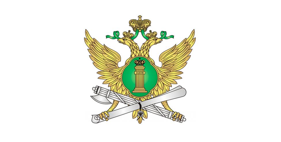 ПОЧЕТНАЯ ГРАМОТА. ФССП по Свердловской области