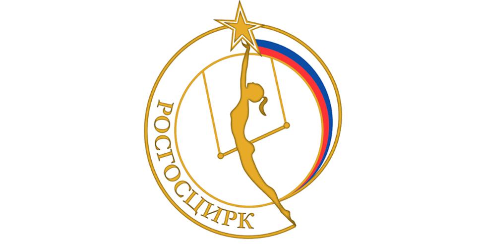 БЛАГОДАРНОСТЬ. Российская государственная цирковая компания
