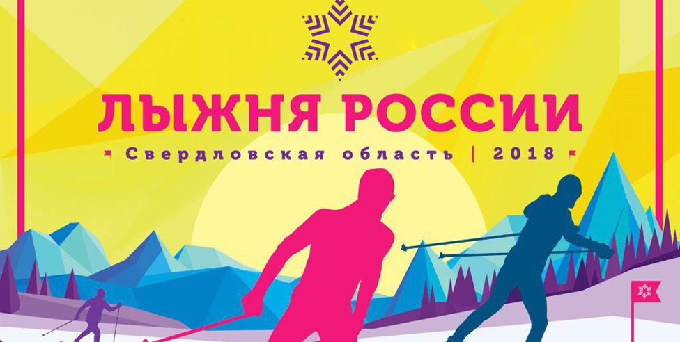 Всероссийская гонка «Лыжня России-2018»