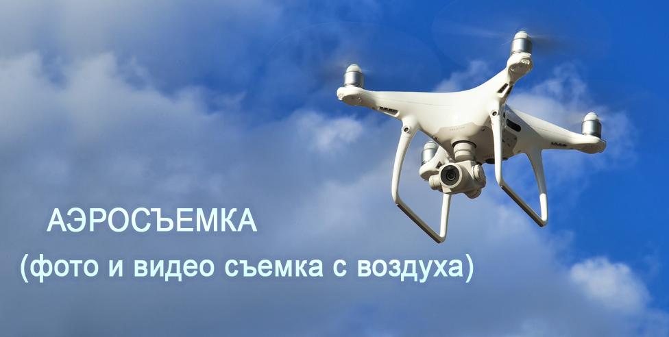 Аэросъемка (фото и видео съемка с воздуха)